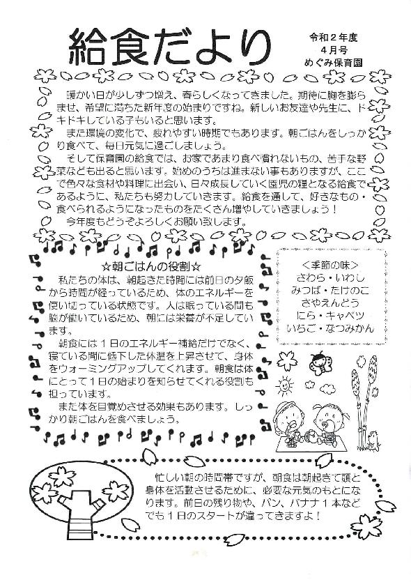 BRW283A4D4FFA6C_001414.pdf