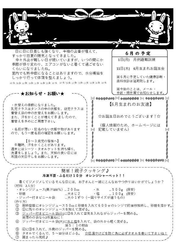 6月通信 (園長先生添付用) (1).pdf
