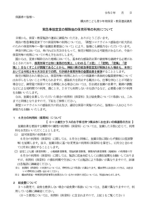 20200522緊急事態宣言の解除後の保育所等の対応について(こ保運1217号)(保護者の皆さまへ)2020.5.22.pdf