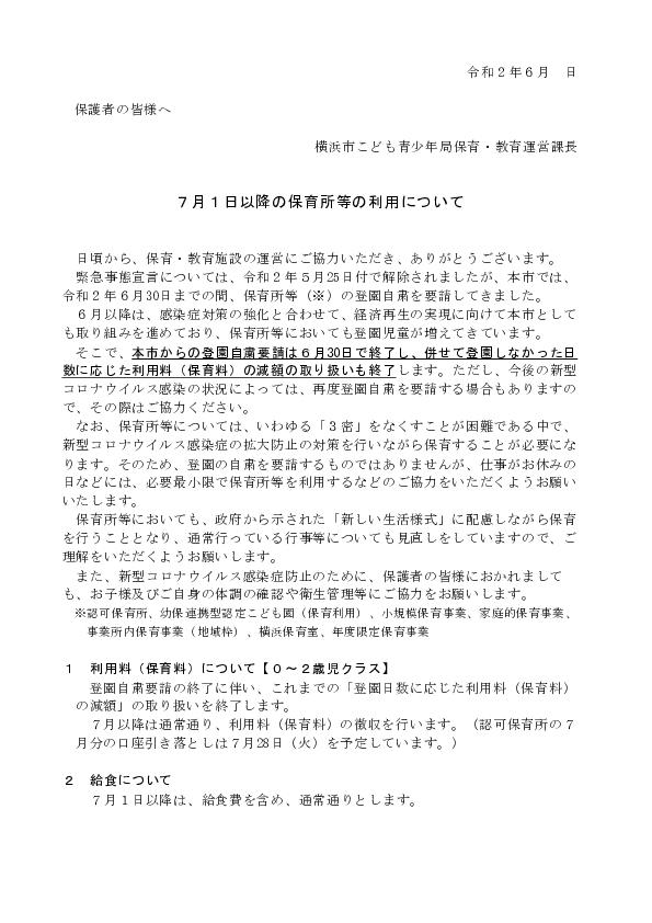 7月1日以降の保育所等の対応について(令和2年6月23日).pdf