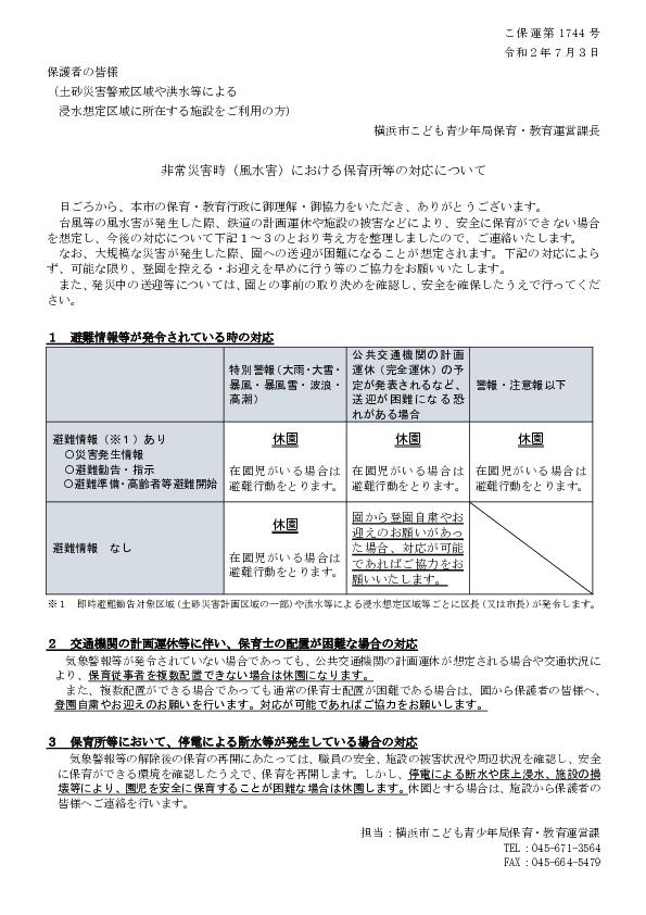 非常災害時(風水害)における保育所等の対応について.pdf