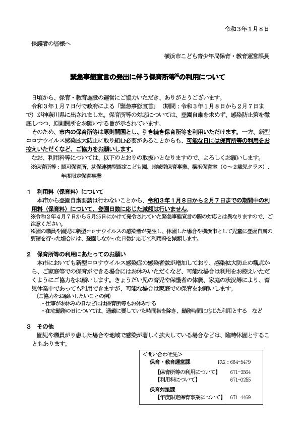 緊急事態宣言の発出に伴う保育所等の利用について 2021.1.8.pdf