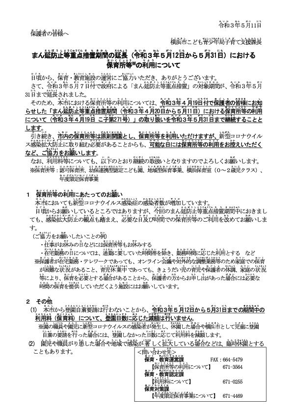 20210511_まん延防止等重点措置期間の延長(令和3年5月12日から5月31日)における保育所等の対応について.pdf