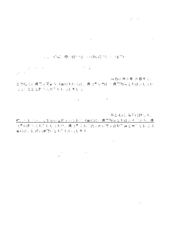 04_令和3年9月10日付 【雇用主の皆様へ_認可保育所等・幼保連携型認定こども園】緊急事態宣言の延長(令和3年9月30日まで)における保育所等の対応について.pdf